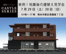 実例!地震後の建替え見学会