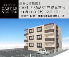 CASTLE SMART キャッスル長嶺南5 完成見学会