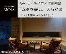 冬のモデルハウスご案内会