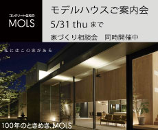 MOLS モデルハウスご案内会