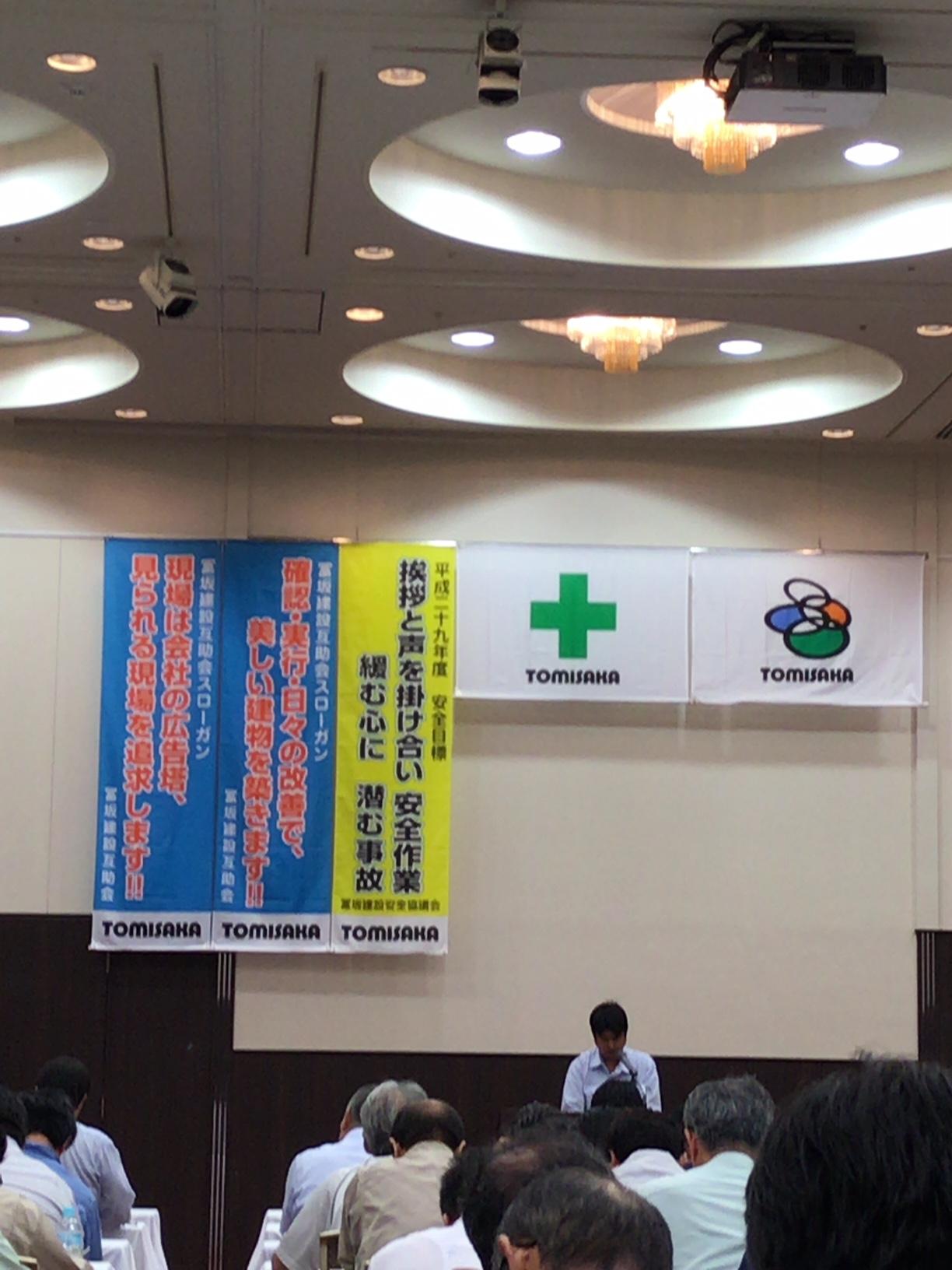 拡大安全衛生協議会
