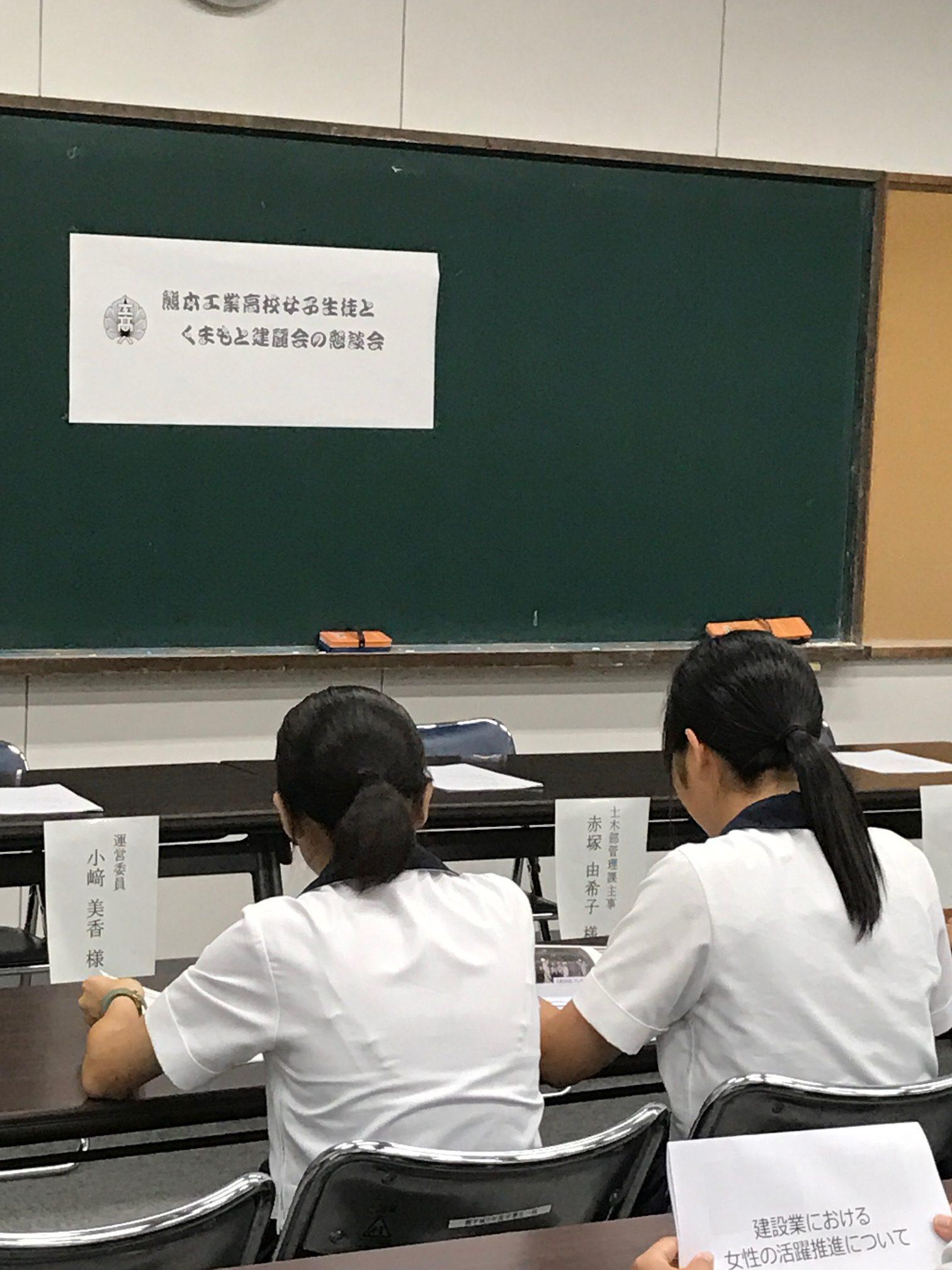 熊本工業高校女子生徒とくまもと建麗会との懇談会