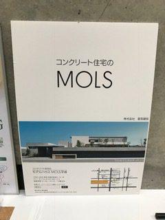 「コンクリート住宅のMOLS」パネル展示