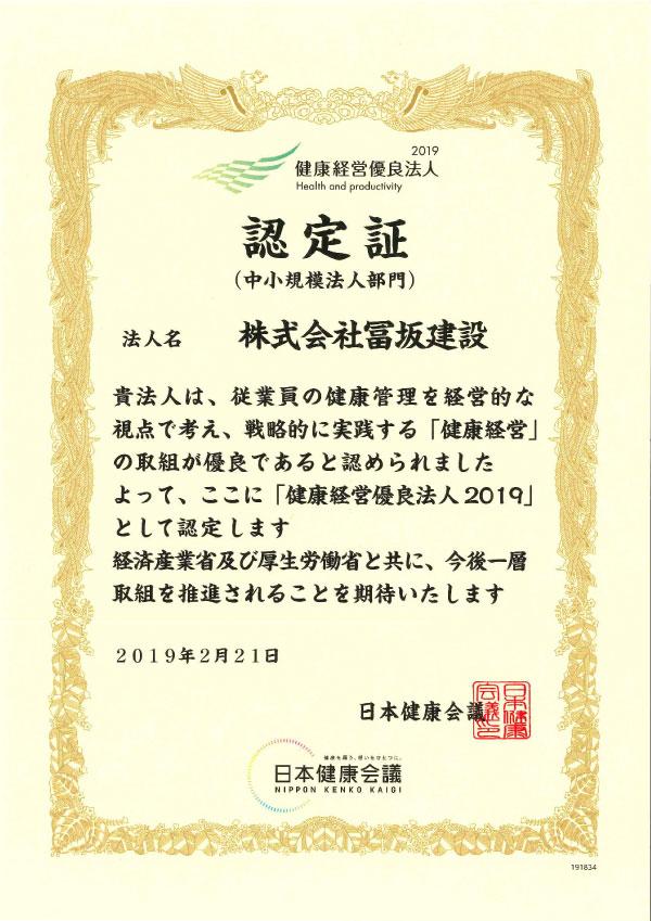 【認定】健康経営優良法人2019