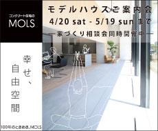 モデルハウスご案内会4/20~5/19