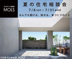 2019.7 MOLS夏の相談会