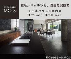 家も、キッチンも、自由な設計