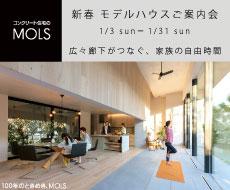 新春モデルハウスご案内会 広々廊下がつなぐ、家族の自由時間