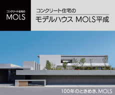 コンクリート住宅のモデルハウスMOLS平成