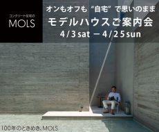 モデルハウスMOLS平成 ご案内会
